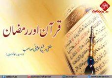 Quraan Or Ramazan