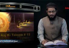Muhammad (SAW) Said: Jo Shakhs Kisi Musalman Ki Pardah Poshi Karta Hai Allah Tala Dunya Or Akhirat Mein Uski Pardah Poshi Farmaty Hein -Aaj Ki Taleem # 15