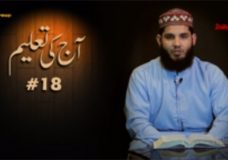 Muhammad (SAW) Said: Allah Taala Raat Bhar Apni Rehmat Ka Hath Bardhai Rakhty Hein – Aaj Ki Taleem # 18