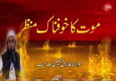 Moat Ka Khoofnak Manzar | Molana Tariq Jameel Sahab