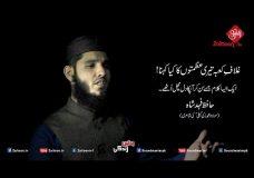 Ghilaf-e-Kaba Teri Azmaton Ka Kia Kehna – Hafiz Fahad Shah
