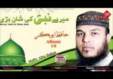 Hafiz Abu Bakar | New Album 19 | Meray Nabi Ki Shan Bari | Ramzan Meharban