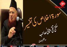 Surah Ikhlaas Ki Tafseer | Mufti Taqi Usmani Sahab