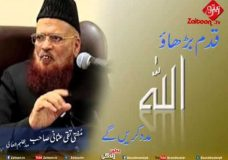 Qadam Barhao Allah Madad Kareingy | Mufti Taqi Usmani Sahab