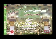 Wo Mera Nabi | Hafiz Amanullah Qazi