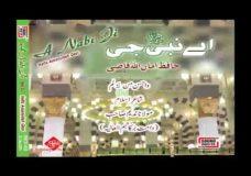 Wa Ahsana Min | Hafiz Amanullah Qazi
