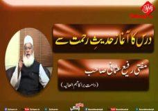 Dars Ka Aghaz Hadees e Rehmat Se | Mufti Rafi Usmani Sahab