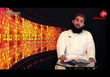 Muhammad (SAW) Said: Jo Shakhs Allah Tala Sai Is Hal Mein Milay Kai Woh Unkai Sath Kisi Ko Shirk Na Karta Ho – Aaj Ki Taleem # 14