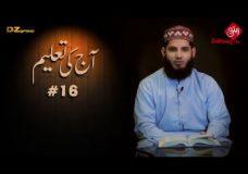 Muhammad (SAW) Said: Qayamat Kai Din Sahib e Quran Sai Kaha Jaiga; Quran Shareef Pardhta Ja or Jannat Kai Darjon per Chardhta Ja – Aaj Ki Taleem # 16