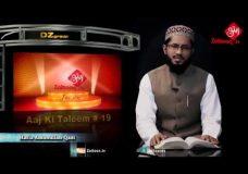 Muhammad (SAW) Said: Jo log Quran Per Eman Latay Hein, Allah Pak Us Ko Izat Ata Farmatay Hein -Aaj Ki Taleem # 19
