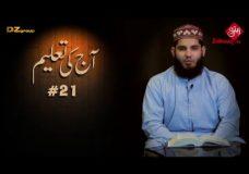 Muhammad (SAW) Said: Hasad Sai Bacho, Hasad Aadmi Ko Is Tarha Kha Jati Hai Jis Tarha Aag Sookhi Lakrio Ko Kha Jati Hai – Aaj Ki Taleem # 21