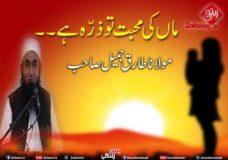 Maa Ki Muhabbat Toh Zarra Hai Molana Tariq Jameel Sahab