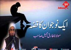 Aik Nojawan Ka Qissa   Molana Tariq Jameel Sahab
