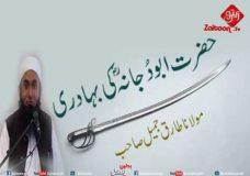 Hazrat Abu Dujana Ki Bahaduri   Molana Tariq Jameel Sahab