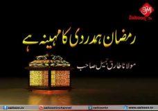 Ramazan Humdardi Ka Maheena Hai   Molana Tariq Jameel Sahab