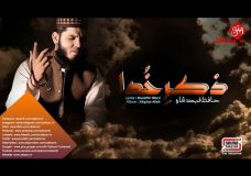 Zikr-e-Khuda a very beautiful hamd by Hafiz Fahad Shah