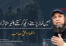 Humein Namaz Parhte Dekh Kar Kitne Players Mutasir Howe | Bhai Inzemam Ul Haq Sahab