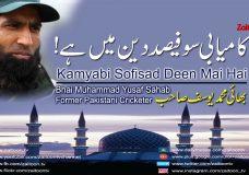 Kamyabi Sofisad Deen Mai Hai | Bhai Muhammad Yousaf Sahab