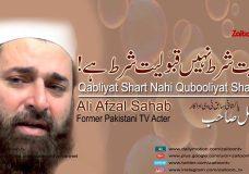 Qabliyat Shart Nahi Qubooliyat Shart Hai | Ali Afzal Sahab Pakistani Former Acter