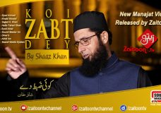 Koi Zapt Day, Shaz Khan, New Manajat Video 2017, Released by Zaitoontv