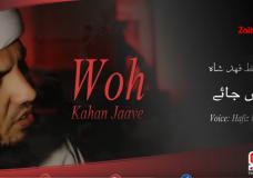 Wo Kahan Jaay Jise Yaad Na Aai Teri | Beautiful Nasheed By Hafiz Fahad Shah
