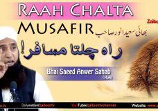 Raah Chalta Musafir | Bhai Saeed Anwer Sahab