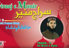 Ae Baad e Saba | Hafiz Fahad Shah | Siraj E Munir