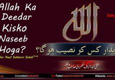 Mufti Abdur Rauf Sukharvi | Allah Ka Deedar Kisko Naseeb Hoga