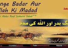 Mufti Abdur Rauf Sukarvi | Jange Badar Aur Allah Ki Madad