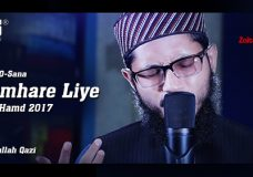 Tumhare Liye – Beautiful Hamd By Hafiz Amanullah Qazi