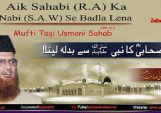 Mufti Taqi Usmani | Aik Sahabi R A Ka Nabi S.A.W Se Badla Lena