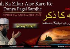 Junaid Jamshed | Allah Ka Zikar Aise Karo Ke Dunya Pagal Samjhe