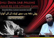 Junaid Jamshed Bayan | Pehli Dafa Jab Mujhe Tahajjud Ke Liye Uthaya Gaya
