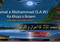 Mufti Abdur Rauf Sukharvi | Ummat e Mohammad S A W Ka Ahzaz o Ikraam