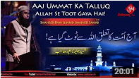 Junaid Jamshed Bayan | Ummat Ka Talluq