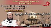 Insan Ki salahiyat Kahan Lag Rahi Hai | Mufti Ashraf Usmani Sahab zaitoon tv