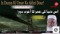 Mufti Rafi Usmani | Is dunya Ki Umar Ka Akhri Dour