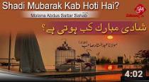 Shadi Mubarak Kab Hoti Hai | Molana Abdus Sattar Sahab zaitoon tv