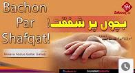 Molana Abdus Sattar Bayan | Bachon Par Shafqat