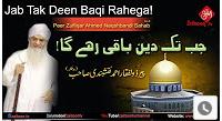 Jab Tak Deen Baqi Rahega | Peer Zulfiqar Ahmed Naqshbandi Sahab zaitoon tv