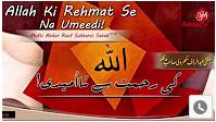 Mufti Abdur Rauf Sukarvi | Allah Ki Rehmat Se Na Umeedi