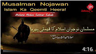 Molana Abdus Sattar | Musalman Nojawan Islam Ka Qeemti Heera
