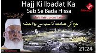 Mufti Rafi Usmani | Hajj Ki Ibadat Ka Sab Se Bada Hissa