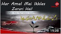 Mufti Abdur Rauf Sukarvi | Har Amal Ke Liye Ikhlas Zaruri Hai