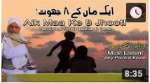 Aik Maa Ke 8 Jhoot | Peer Zulfiqar Ahmed Naqshbandi Sahab zaitoon tv