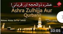 Ashra Zulhijja Aur Qurbani | Molana Abdus Sattar Sahab zaitoon tv