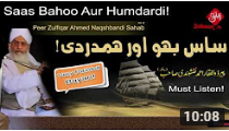 Saas Bahoo Aur Humdardi | Peer Zulfiqar Ahmed Naqshbandi Sahab zaitoon tv