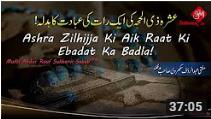 Ashra Zilhijja Ki Aik Raat Ki Ebadat Ka Badla | Mufti Abdur Rauf Sukharvi Sahab zaitoon tv