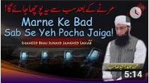 Junaid Jamshed | Marne Ke Bad Sab Se Yeh Pocha Jaiga