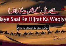 Naye Saal Ke Hijrat Ka Waqiya | Molana Abdus Sattar Sahab zaitoon tv